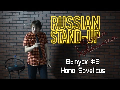 Хованский Russian Stand-up 8 - Homo Soveticus