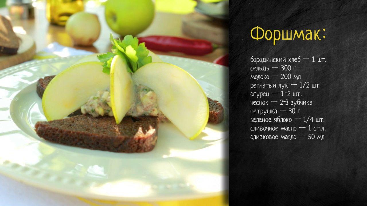 Как сделать форшмак из селедки без яблок