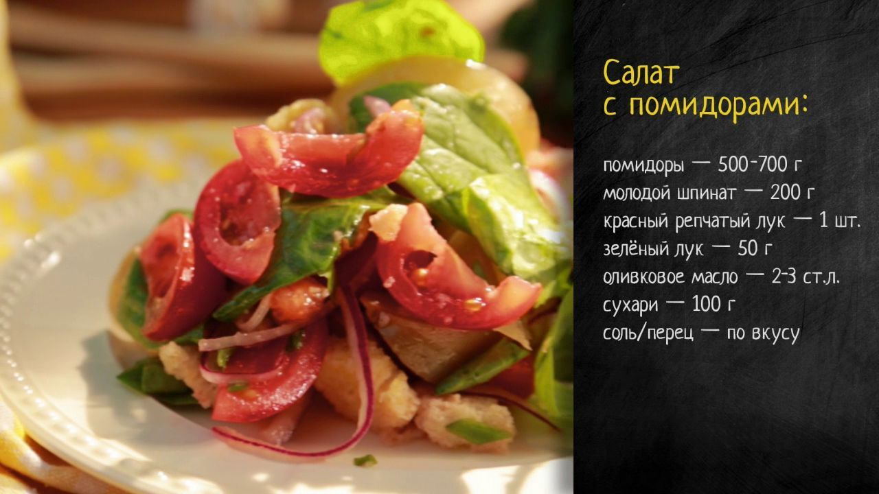 Салат с помидором рецепты с