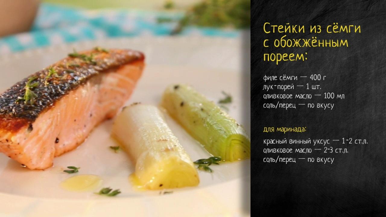 Рецепт с пошагово стейк семги