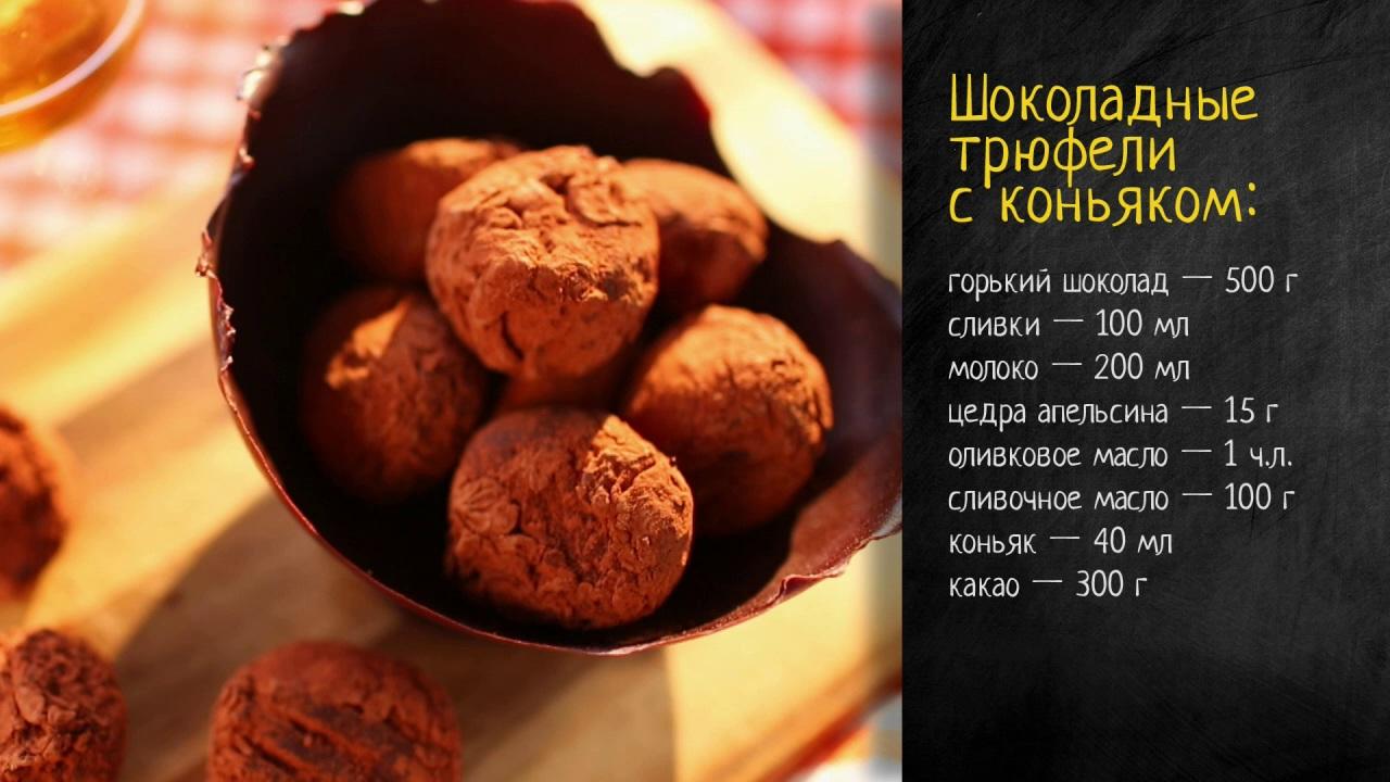Как приготовить шоколадный трюфель