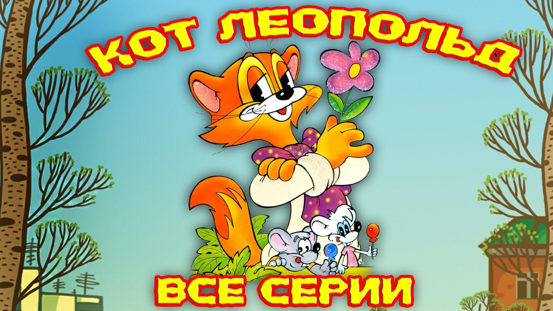 Мультфильм кот леопольд 1