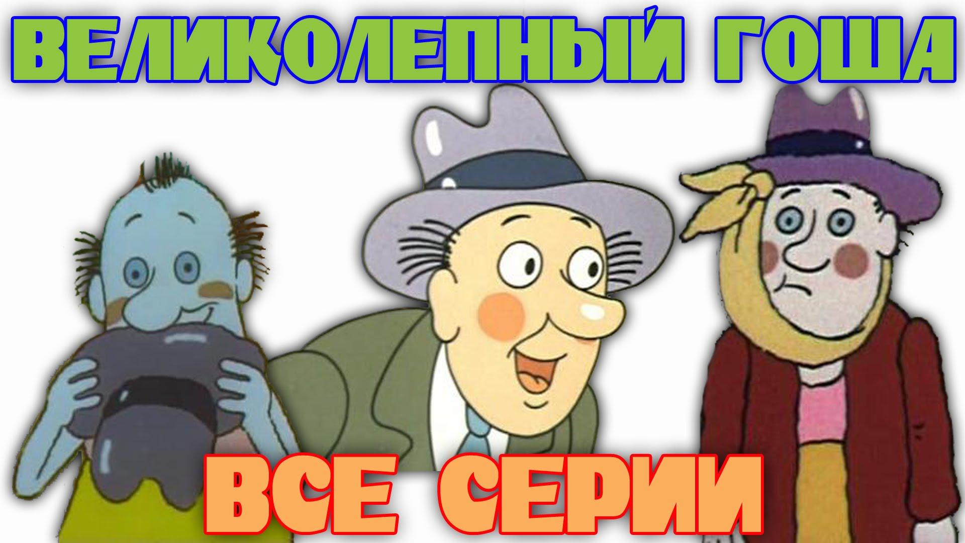 Великолепный Гоша мультфильм все Серии