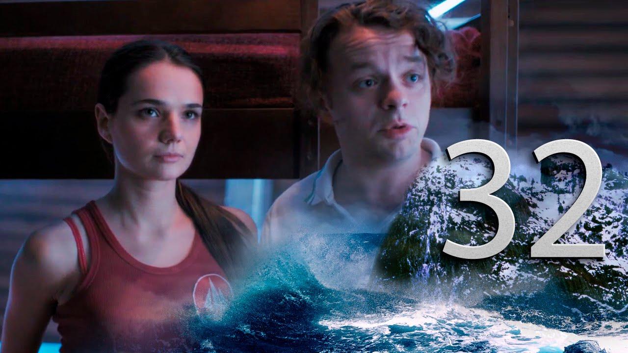 корабль 4 сезон 1 серия