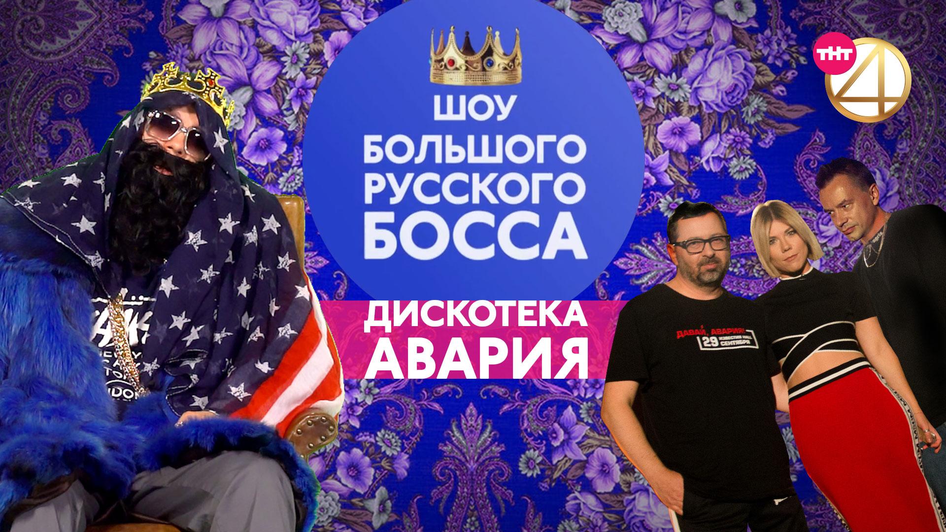 может содержать шоу большого русского босса кто это образом, получается, что