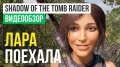 Обзор игры Shadow of the Tomb Raider